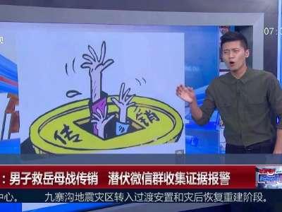 [视频]男子救岳母战传销 潜伏微信群收集证据报警