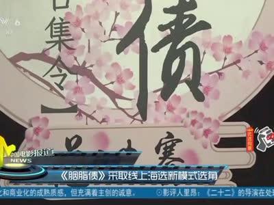 [视频]《胭脂债》采取线上海选新模式选角