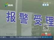南京:5岁娃拨110——我被关在家 我害怕!