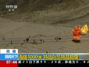西藏:海拔4000米 特战队员挑战极限