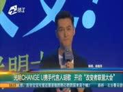 """光明CHANGEU携手代言人胡歌 开启""""改变者联盟大会"""""""