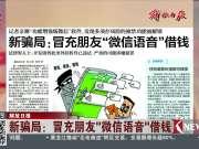 """解放日报:新骗局——冒充朋友""""微信语音""""借钱"""