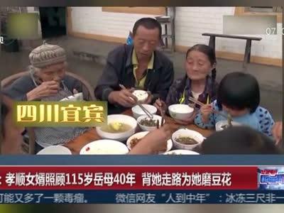[视频]四川:孝顺女婿照顾115岁岳母40年 背她走路为她磨豆花