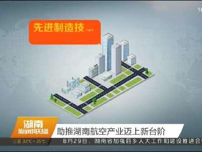 2017年08月30日湖南新闻联播
