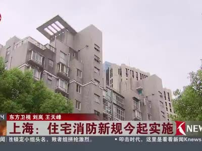 [视频]上海:住宅消防新规今起实施 违规将纳入信用信息平台