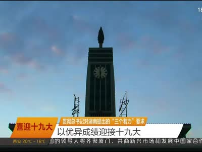 2017年09月02日湖南新闻联播