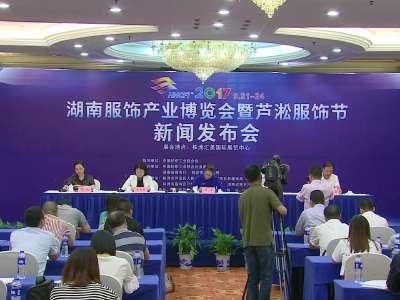 2017湖南服饰产业博览会暨芦淞服饰节新闻发布会