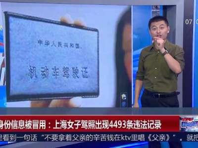 [视频]防止身份信息被冒用:上海女子驾照出现4493条违法记录