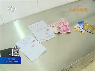 株洲:公交车上捡到钱包 里面有张10万元欠条