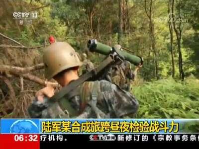 [视频]陆军某合成旅跨昼夜检验战斗力