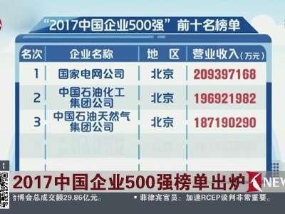 [视频]2017中国企业500强榜单出炉