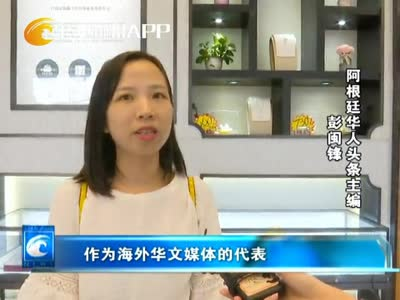外媒眼中的郴州:海外华文媒体为郴州五年新变化点赞