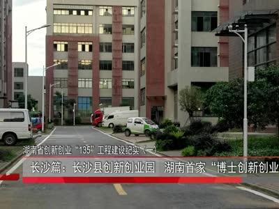 """湖南省创新创业""""135""""工程建设纪实(一)"""