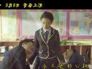 青春上演(网剧《班长大人》主题曲MV)