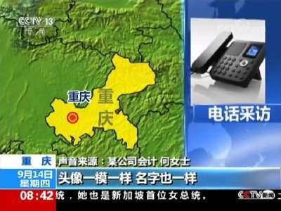 """[视频]重庆:""""老总""""QQ要求打款 会计被骗"""