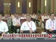 刘云山出席2017年国家网络安全宣传周开幕式