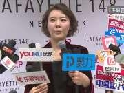 """柯蓝""""牵手""""LAFAYEETTE 148 NEW YORK 开启秋冬之旅"""