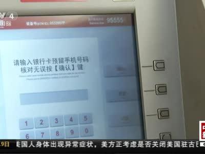 [视频]青岛:刷脸取款已成真 记者实地探访