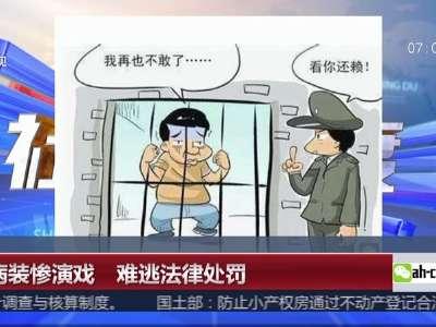 [视频]装病装惨演戏 难逃法律处罚