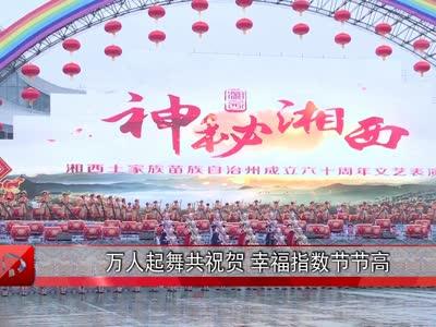 湘西州60周年庆:万人起舞共祝贺 幸福生活节节高