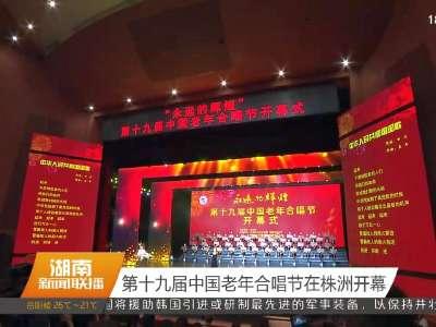 第十九届中国老年合唱节在株洲开幕