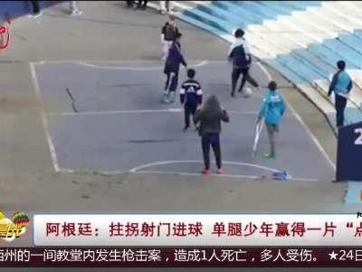 """[视频]阿根廷:拄拐射门进球 单腿少年赢得一片""""点赞"""""""