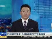 巴新超市失火 10名中国员工下落不明