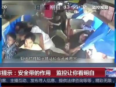 [视频]警方提示:安全带的作用 监控让你看明白