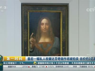 [视频]最后一幅私人收藏达芬奇画作将被拍卖 估价约1亿美元