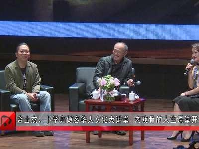 金士杰、卜学亮做客华人文化大讲堂  老戏骨的人生课堂开课