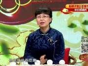 《医生开讲》20171017:韭菜子怎么吃能补肾