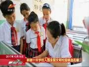 新疆十所学校入围全国文明校园候选名单