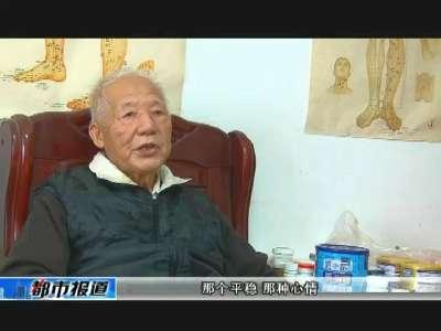 衡山:八旬老党员心中有话对党说