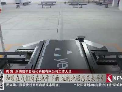 [视频]南京:机器人帮你停取车 全程只需90秒