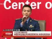 十九大举行集体采访 聚焦中国特色强军之路