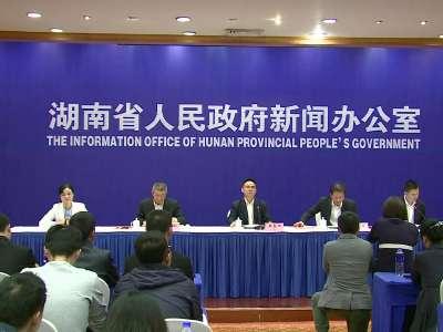 【全程回放】湖南省《关于推行法律顾问制度和公职律师公司律师制度的实施意见》新闻发布会