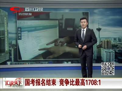 [视频]国考报名结束 竞争比最高1708:1