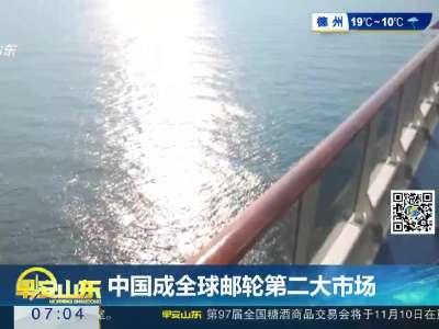 [视频]中国成全球邮轮第二大市场