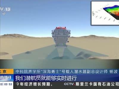 """[视频]""""深海勇士""""号载人潜水器验收交付 4500米下潜点海底地形图首度公布"""