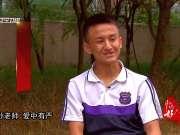 《中国好人》20171111:千里情缘