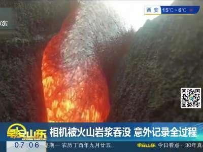 [视频]相机被火山岩浆吞没 意外记录全过程