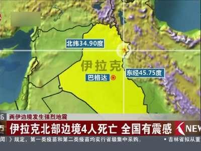 [视频]两伊边境发生强烈地震