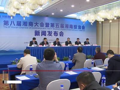 第八届湘商大会暨第五届湘南投洽会将于11月21日至24日在郴州举行