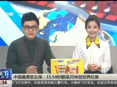 [视频]中国最柔软女孩:15.54秒翻滚20米创世界纪录