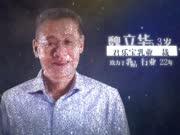 《倾心匠制,一生一事》2018河北卫视资源推介