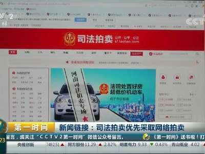 [视频]新闻链接:司法拍卖优先采取网络拍卖