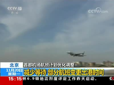 [视频]北京首都机场航班计划优化调整