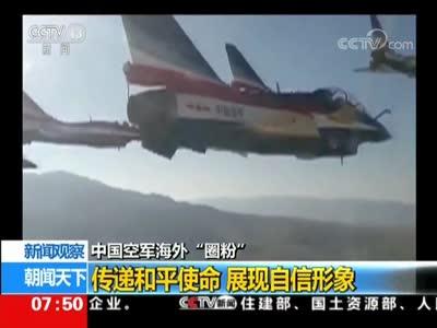 """[视频]新闻观察:中国空军海外""""圈粉"""""""