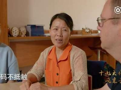 [视频]十九大代表风采录——冯翠玲