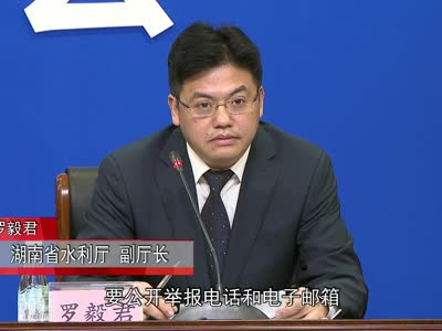 《湖南省饮用水水源保护条例》正式出台